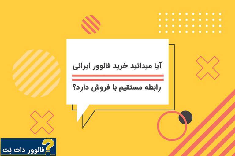 تاثیر خرید فالوور ایرانی در افزایش فروش اینستاگرام
